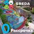 ЖК SREDA: Ипотека от 6,99%